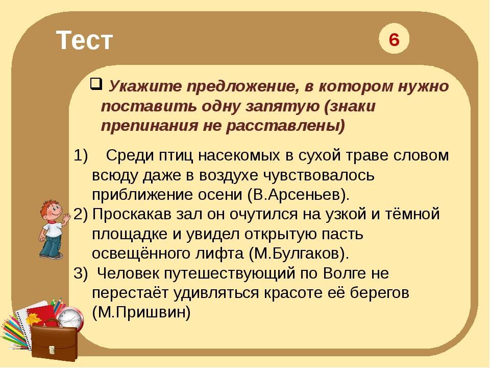 Тест Укажите предложение, в котором нужно поставить одну запятую (знаки препи...