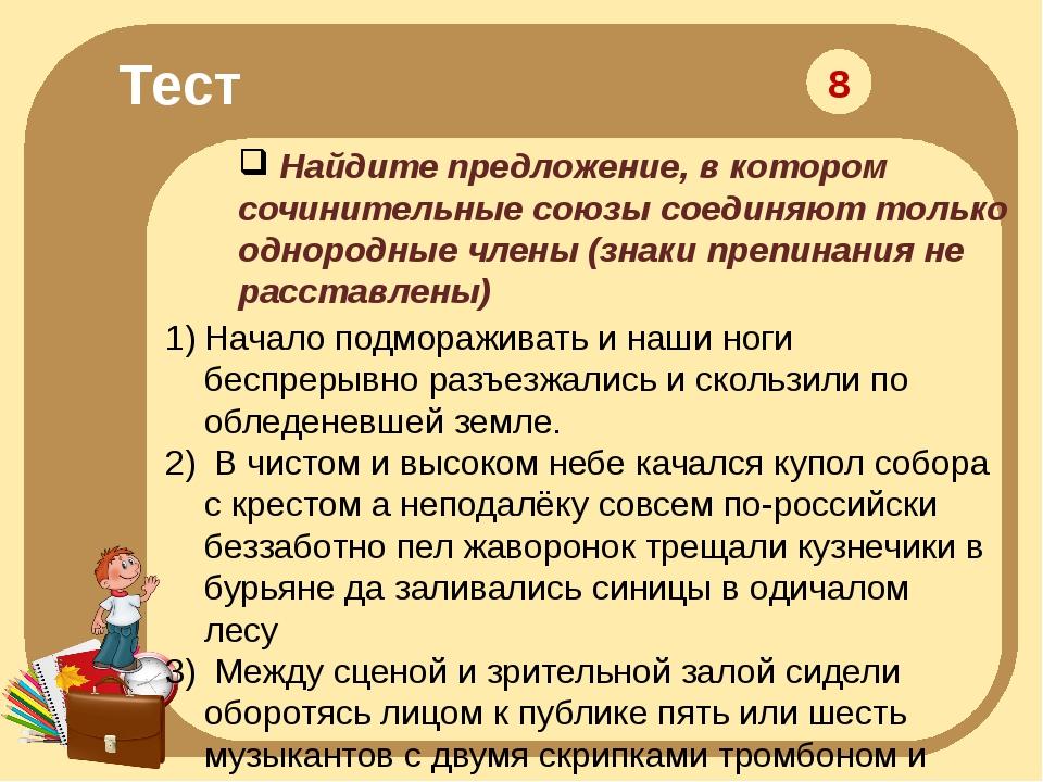 Тест Найдите предложение, в котором сочинительные союзы соединяют только одно...