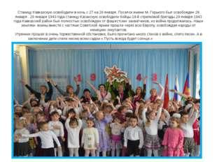 Станицу Кавказскую освободили в ночь с 27 на 28 января. Поселок имени М. Горь