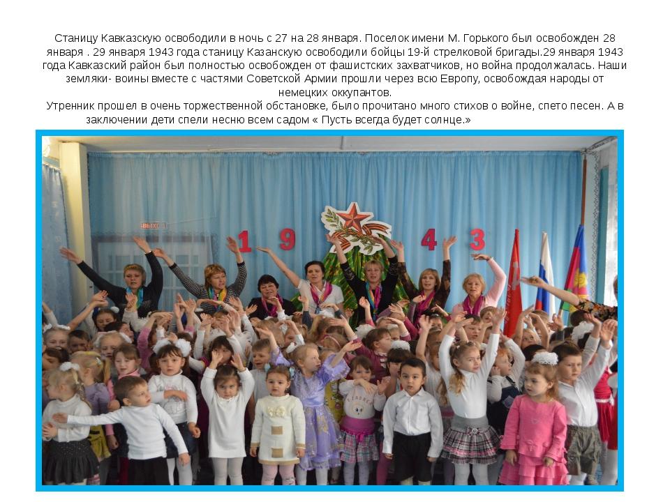 Станицу Кавказскую освободили в ночь с 27 на 28 января. Поселок имени М. Горь...