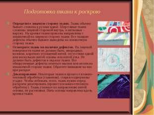 Подготовка ткани к раскрою Определите лицевую сторону ткани. Ткань обычно быв