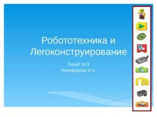 Робототехника и Легоконструирование Лицей № 9 Никифорова И.А.