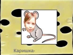 Каришка-мышка