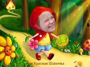 Аня Красная Шапочка Аня Красная Шапочка