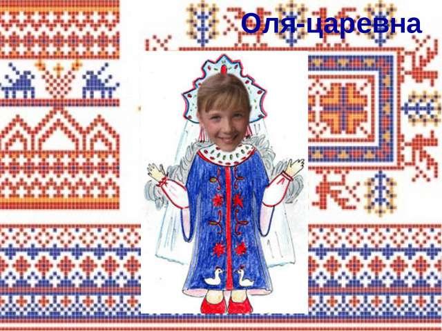 Оля-царевна