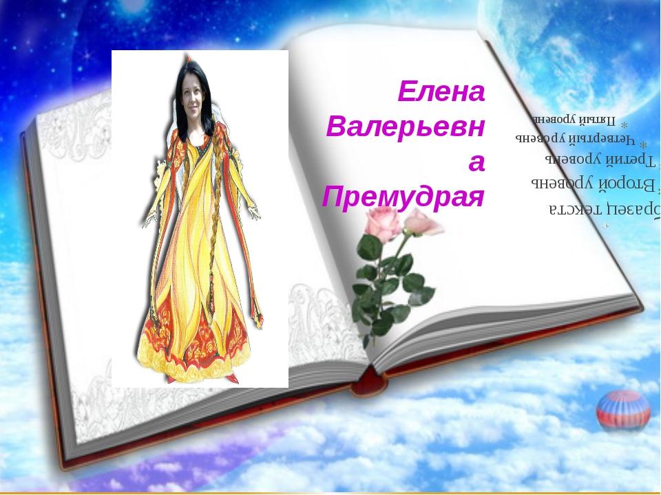 Елена Валерьевна Премудрая