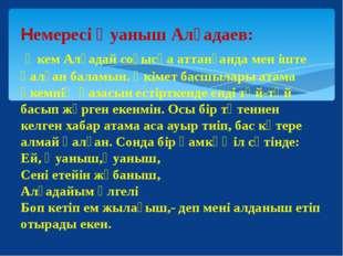 Немересі Қуаныш Алғадаев: Әкем Алғадай соғысқа аттанғанда мен іште қалған бал