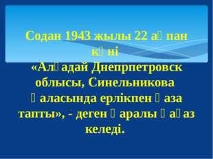 Содан 1943 жылы 22 ақпан күні «Алғадай Днепрпетровск облысы, Синельникова қал