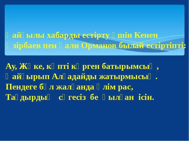 Қайғылы хабарды естірту үшін Кенен Әзірбаев пен Ғали Орманов былай естіртіпті...