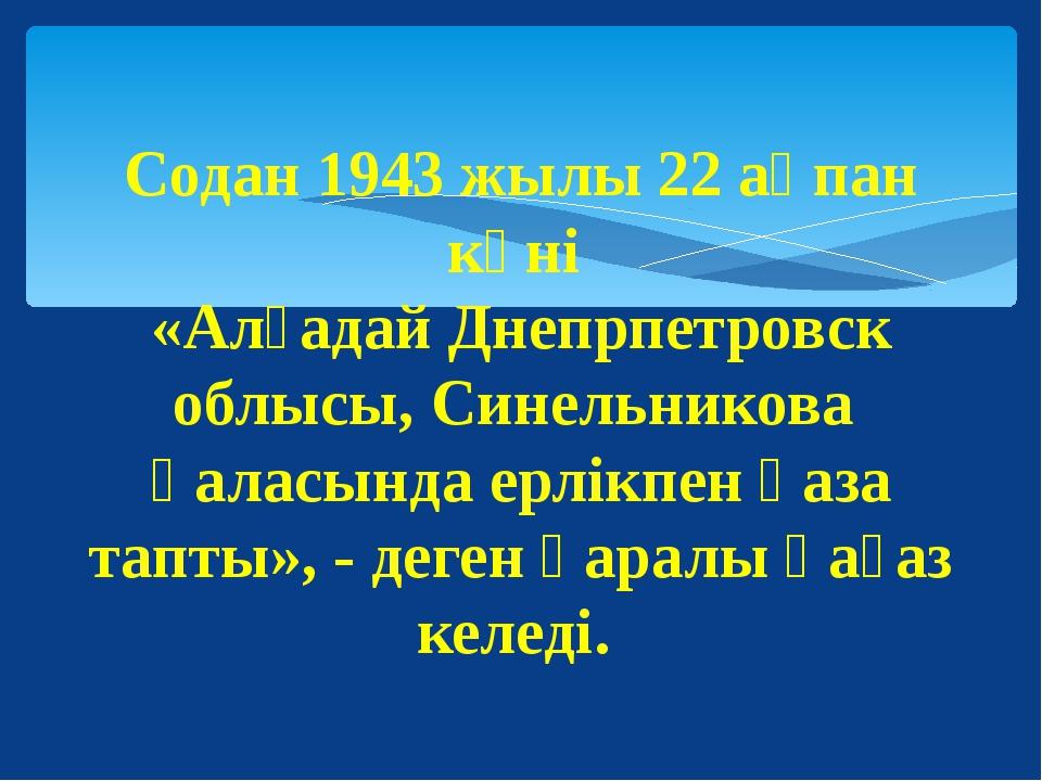 Содан 1943 жылы 22 ақпан күні «Алғадай Днепрпетровск облысы, Синельникова қал...