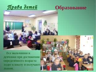 Права детей Образование Все мальчишки и девчонки при достижении определённого