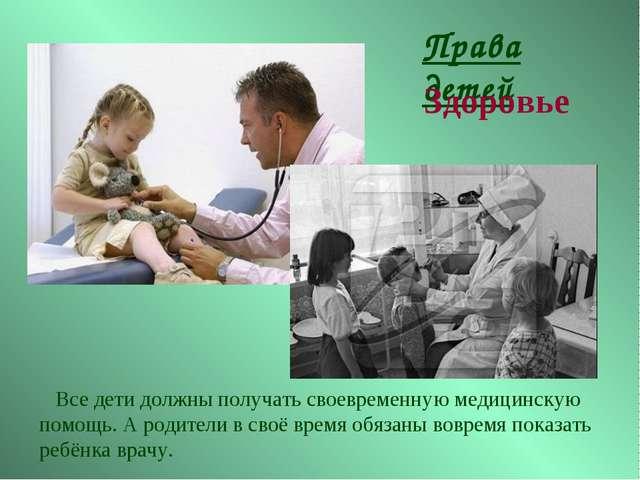 Все дети должны получать своевременную медицинскую помощь. А родители в своё...