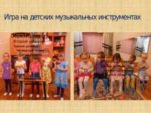 Игра на детских музыкальных инструментах