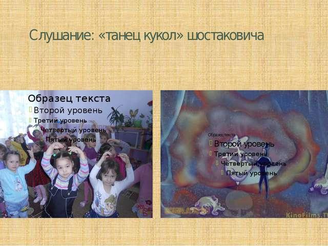 Слушание: «танец кукол» шостаковича