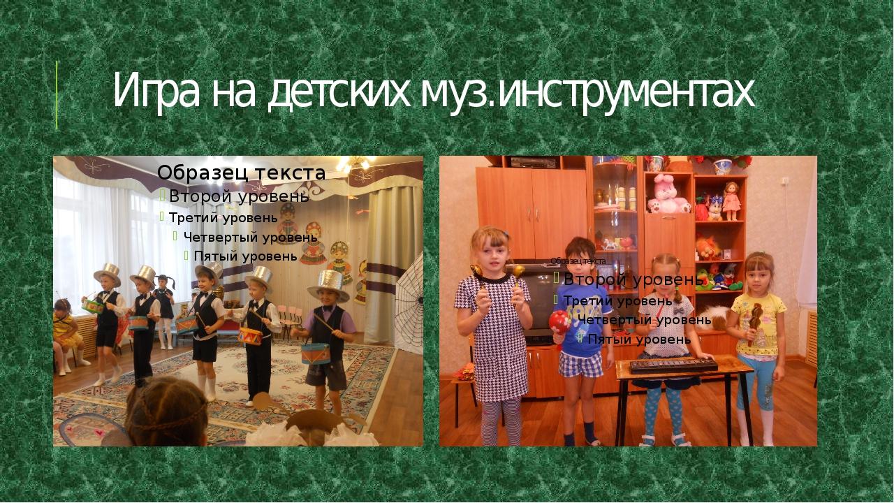 Игра на детских муз.инструментах