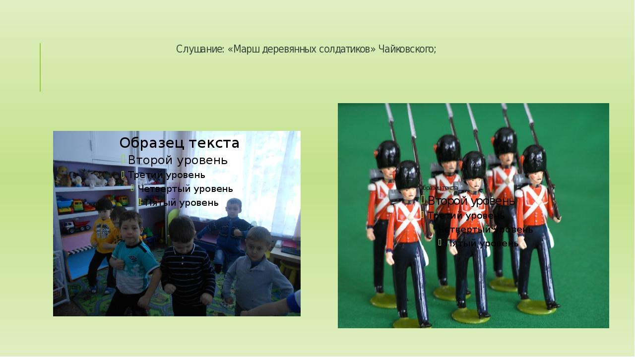 Слушание: «Марш деревянных солдатиков» Чайковского;