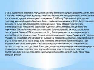 С 1873 года имение переходит во владение князей Барятинских (супруги Владимир