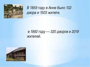 В 1859 году в Анне было 132 двора и 1503 жителя, в 1892 году — 320 дворов и 2
