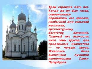 Храм строился пять лет. Когда же он был готов, современники поражались его кр