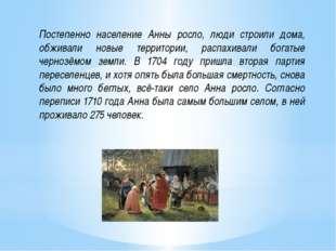 Постепенно население Анны росло, люди строили дома, обживали новые территории