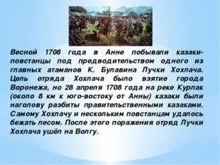 Весной 1708 года в Анне побывали казаки-повстанцы под предводительством одног