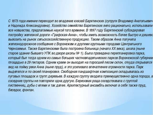 С 1873 года имение переходит во владение князей Барятинских (супруги Владимир...