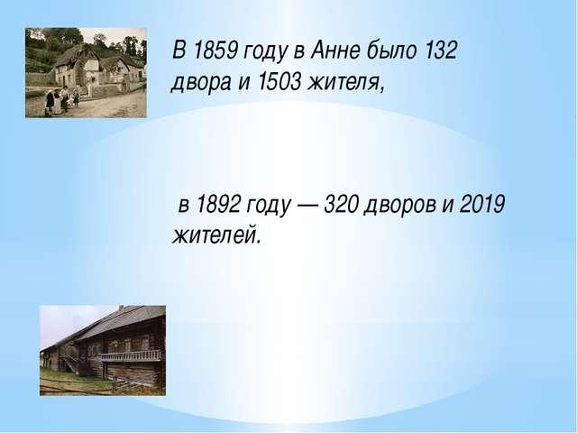 В 1859 году в Анне было 132 двора и 1503 жителя, в 1892 году — 320 дворов и 2...