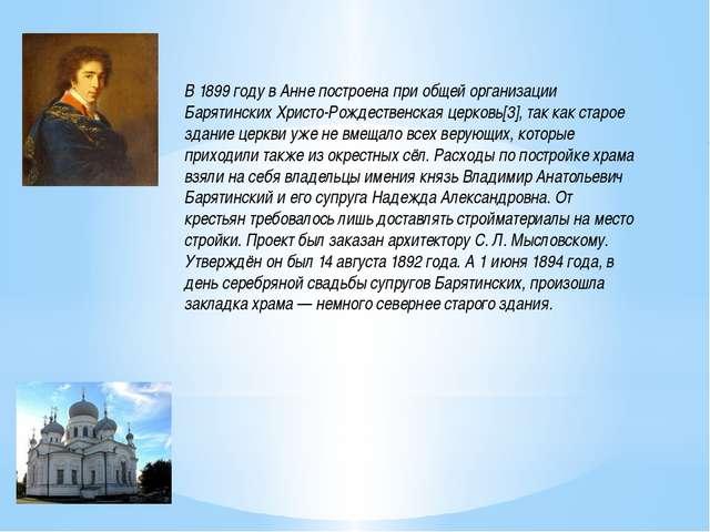В 1899 году в Анне построена при общей организации Барятинских Христо-Рожд...