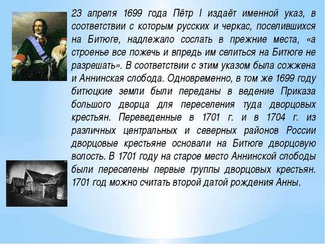 23 апреля 1699 года Пётр I издаёт именной указ, в соответствии с которым русс...