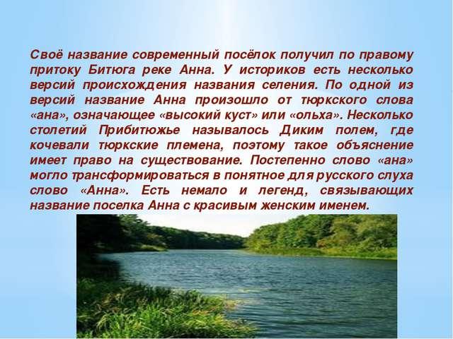 Своё название современный посёлок получил по правому притоку Битюга реке Анна...