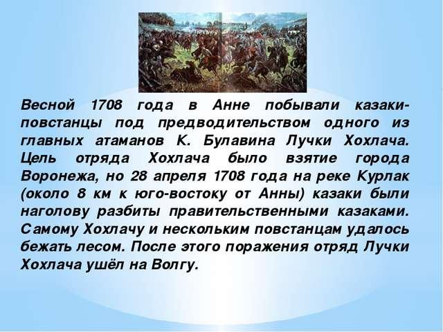Весной 1708 года в Анне побывали казаки-повстанцы под предводительством одног...