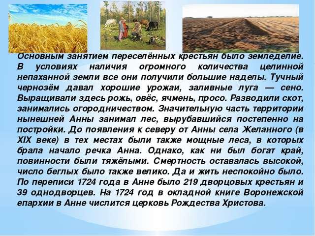 Основным занятием переселённых крестьян было земледелие. В условиях наличия о...