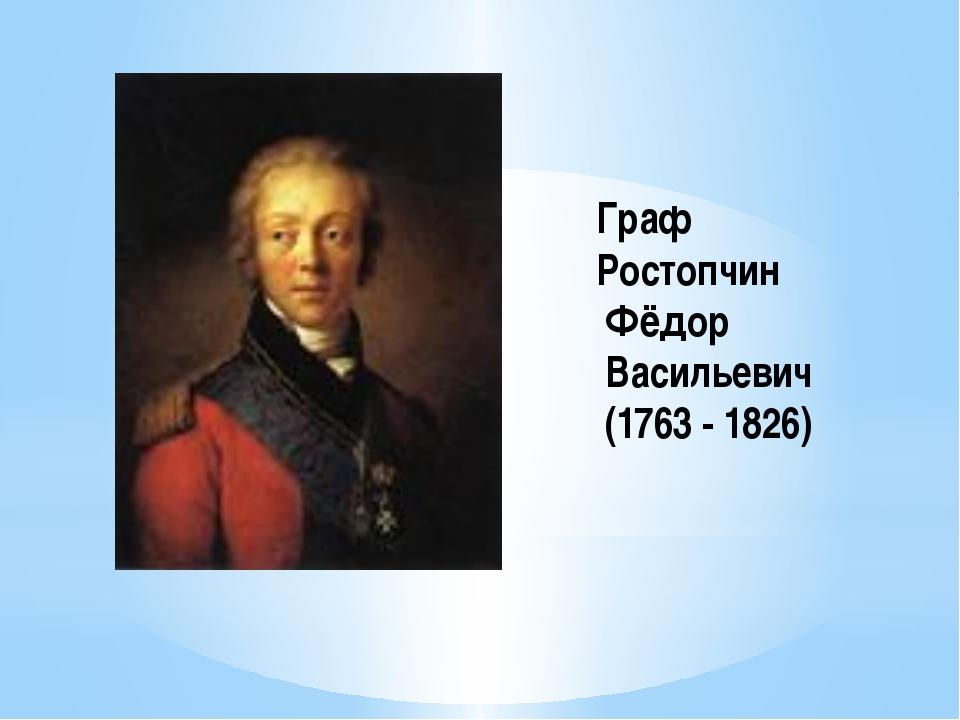 Граф Ростопчин Фёдор Васильевич (1763 - 1826)