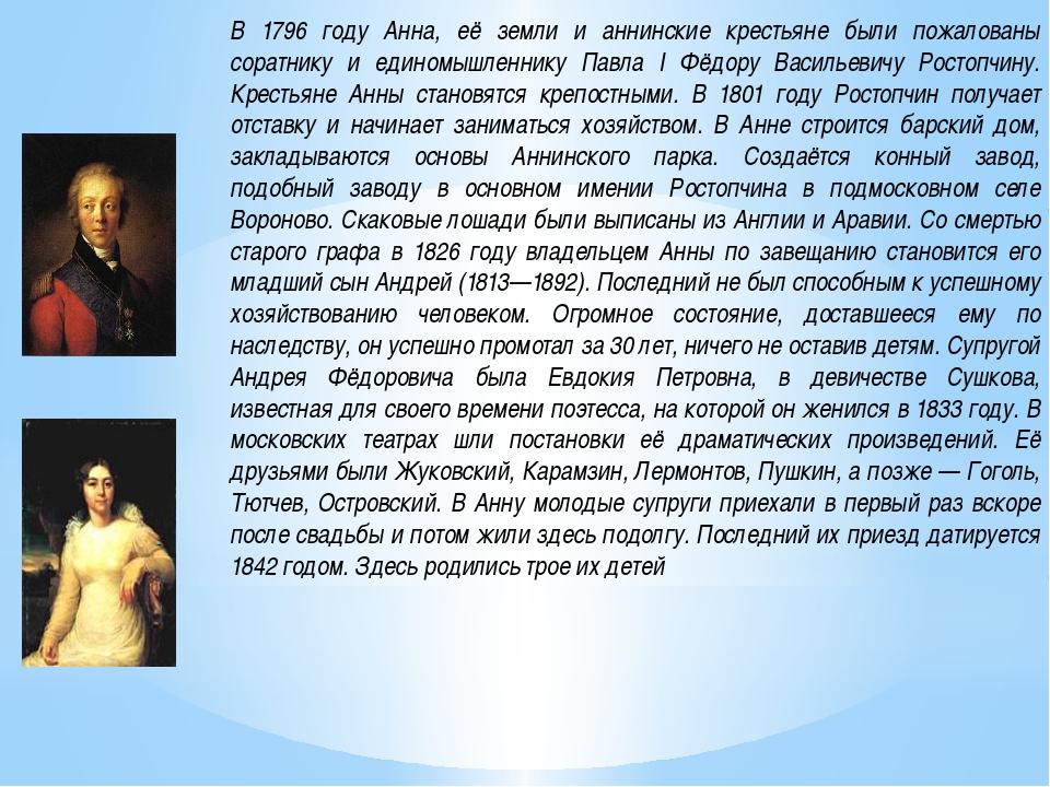 В 1796 году Анна, её земли и аннинские крестьяне были пожалованы соратнику и...