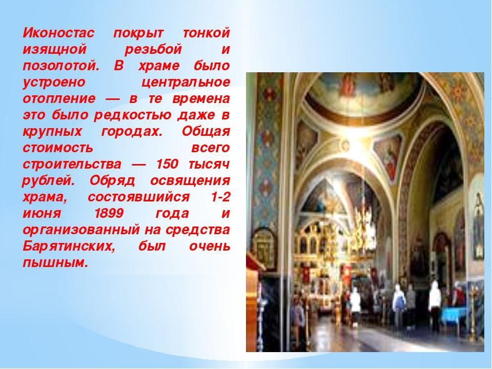 Иконостас покрыт тонкой изящной резьбой и позолотой. В храме было устроено це...