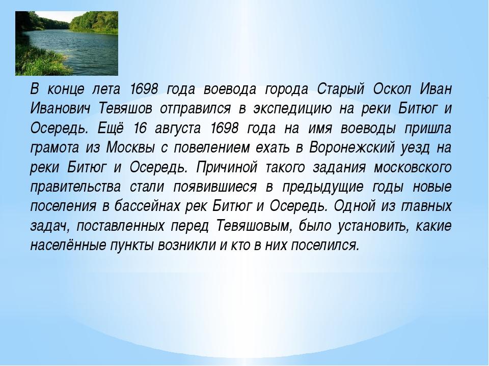 В конце лета 1698 года воевода города Старый Оскол Иван Иванович Тевяшов отпр...