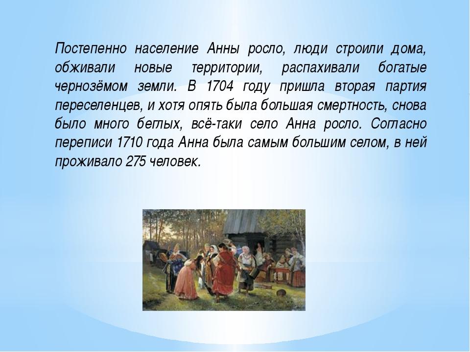 Постепенно население Анны росло, люди строили дома, обживали новые территории...
