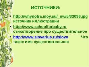 ИСТОЧНИКИ: http://whynotra.moy.su/_nw/5/33098.jpg источник иллюстрации http:/