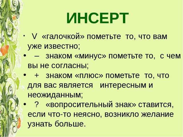 ИНСЕРТ V «галочкой» пометьте то, что вам уже известно; – знаком «минус» помет...