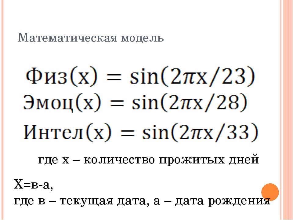 Математическая модель где х – количество прожитых дней Х=в-а, где в – текущая...