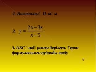 1. Ньютонның ІІ-заңы 2. 3. АВС үшбұрышы берілген. Герон формуласымен ауданды