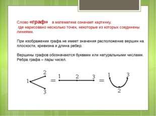 Слово «граф» в математике означает картинку, где нарисовано несколько точек,