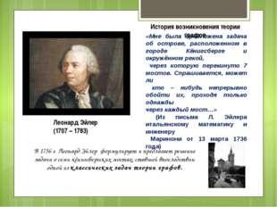 В 1736 г Леонард Эйлер формулирует и предлагает решение задачи о семи кёнигсб