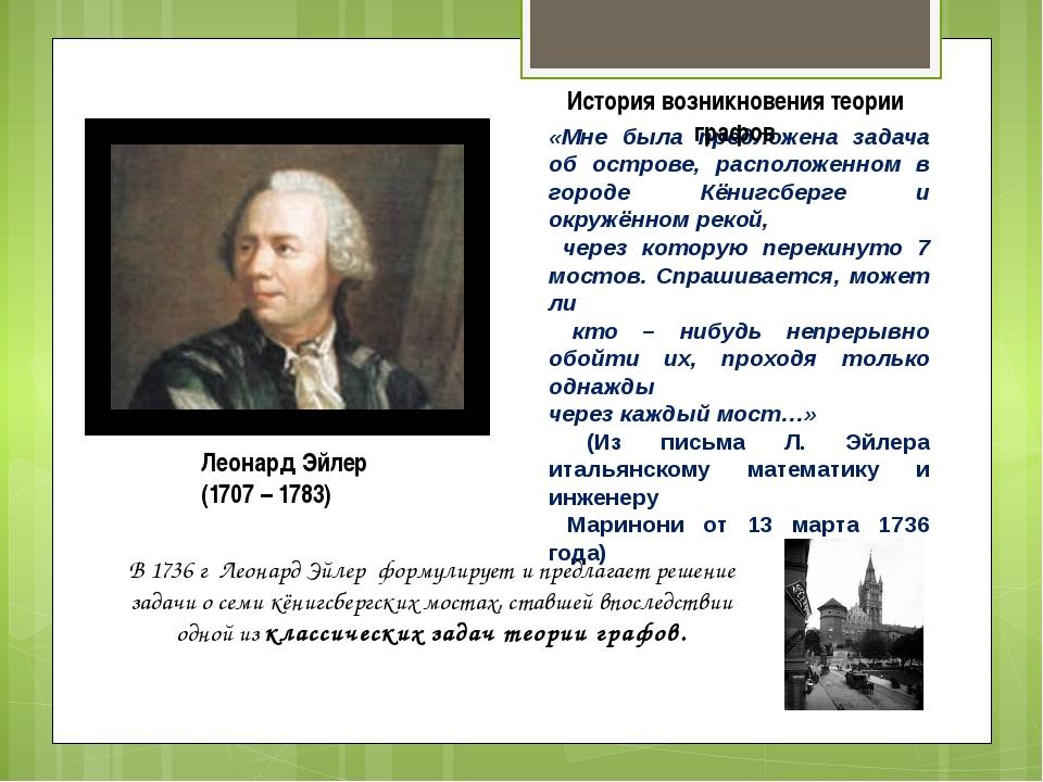 В 1736 г Леонард Эйлер формулирует и предлагает решение задачи о семи кёнигсб...