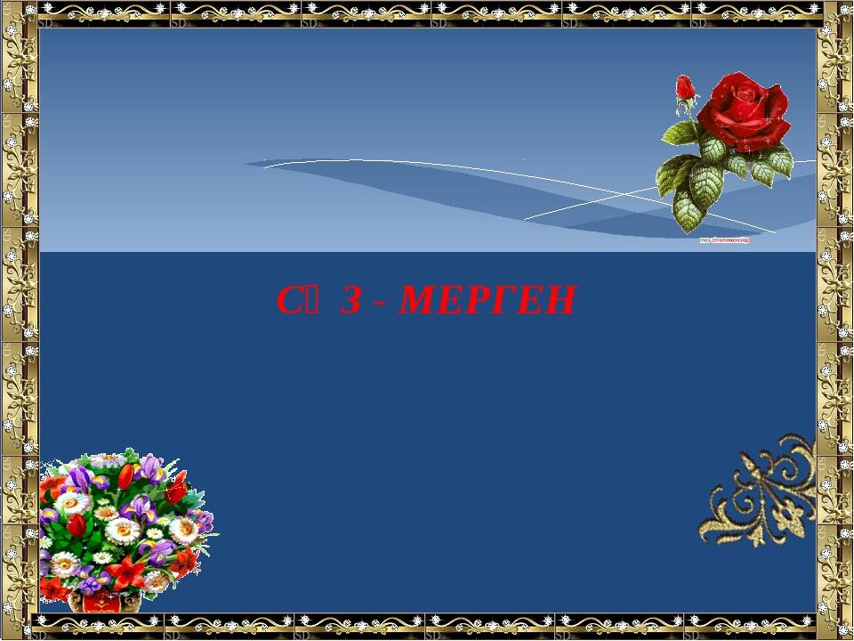 СӨЗ - МЕРГЕН І