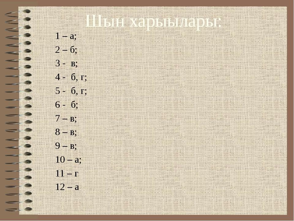 Шын харыылары: 1 – а; 2 – б; 3 - в; 4 - б, г; 5 - б, г; 6 - б; 7 – в; 8 – в;...