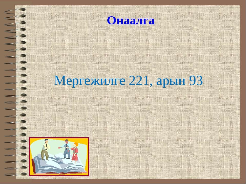 Мергежилге 221, арын 93 Онаалга