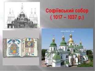 Софіївський собор ( 1017 – 1037 р.)