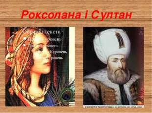 Роксолана і Султан