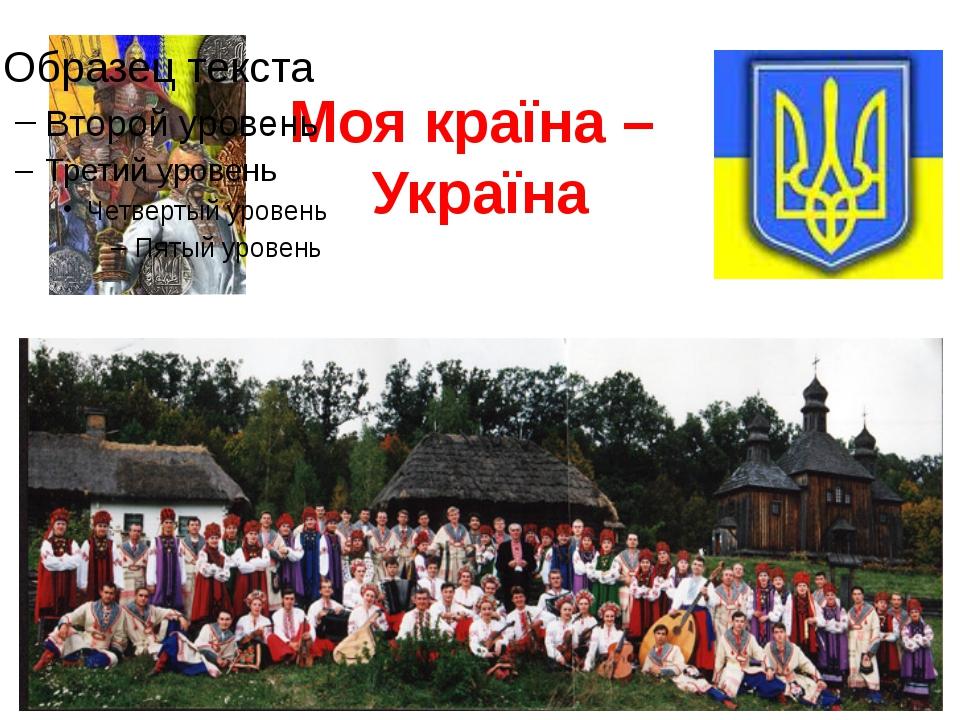Моя країна – Україна